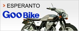 ESPERANT Goo Bike