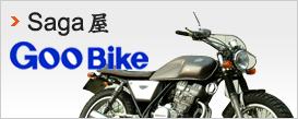 Saga屋 Goo Bike