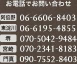 電話でお問い合わせ tel.06-6606-8403