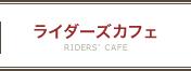 ライダーズカフェ