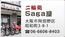 二輪処 Saga屋