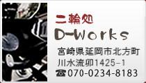 二輪処 D-Works